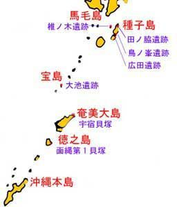 薩南・トカラ・奄美諸島の埋葬遺跡