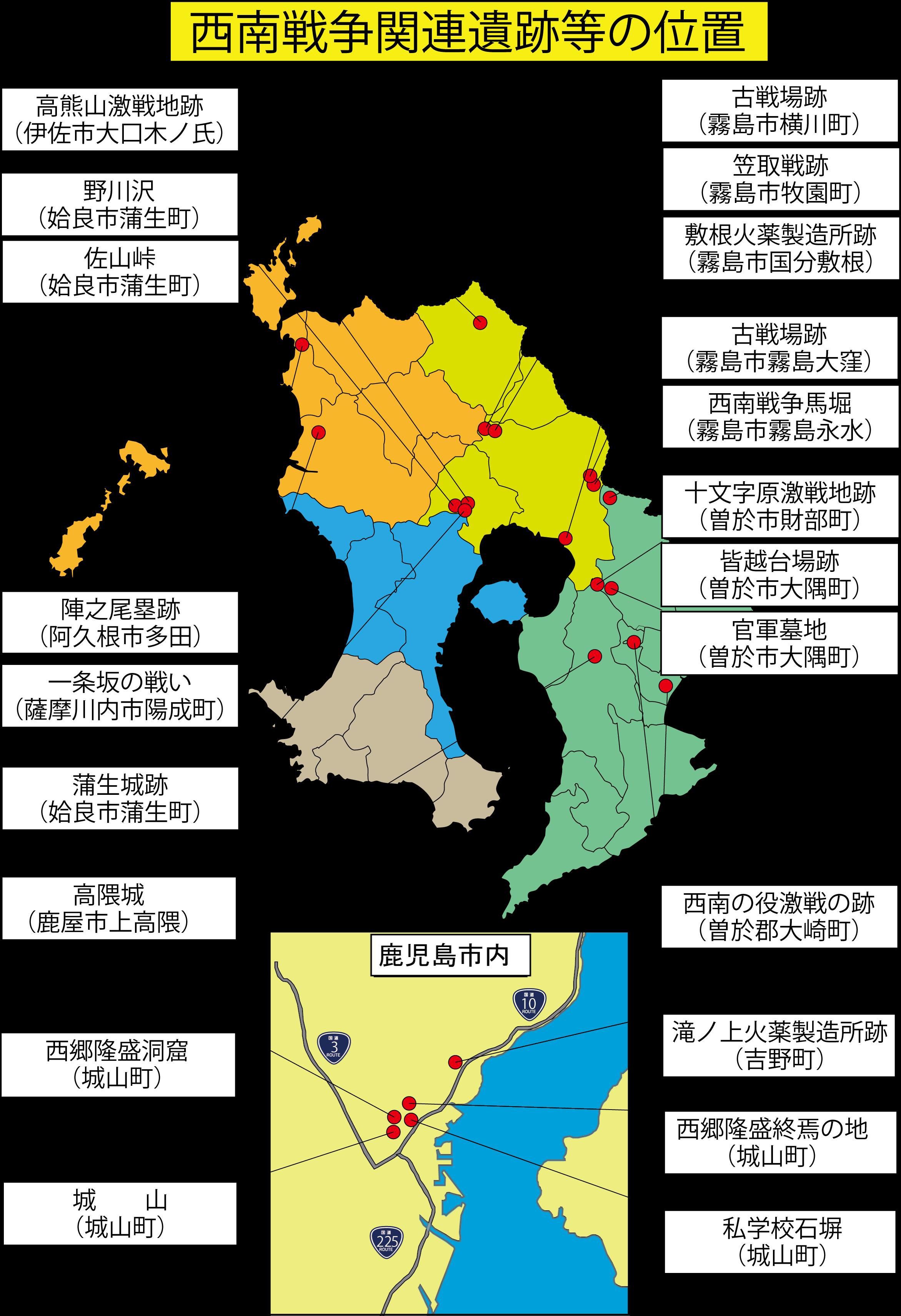 西南戦争を掘り,学ぶ事業 – 鹿児島県上野原縄文の森