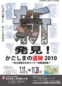 第28回企画展ポスター