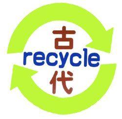 古代 リサイクル