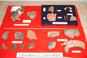 上野原遺跡出土の補修孔